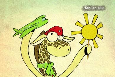 Жирафа.Крошка Ши