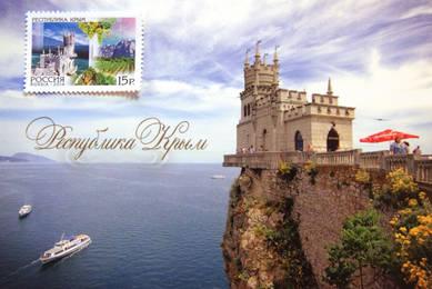 Комплект  «Республика Крым» (открытка+марка)