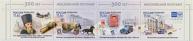 Московский почтамт 300 лет