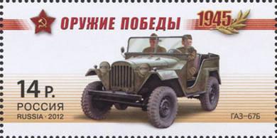 Оружие победы. Автомобили. ГАЗ-67Б