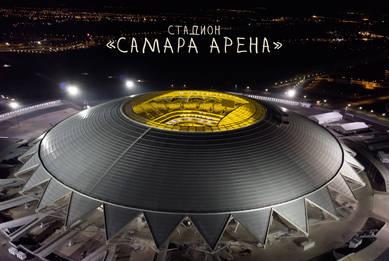 Стадион «Самара Арена»