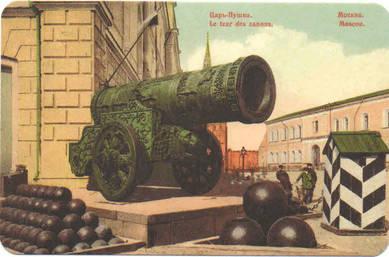 Москва. Царь-пушка