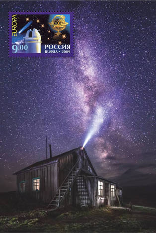 Набор «Слушая звезды» (открытка+марка)