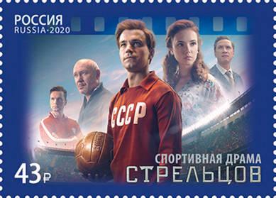 Спортивная драма «Стрельцов»